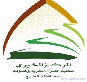 بدء القبول بمعهد البيان لإعداد معلمات القرآن في نعجان