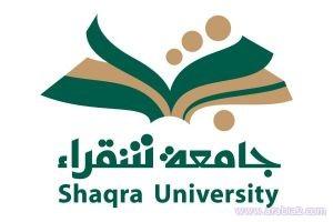 فتح باب القبول على المقاعد الشاغرة للفصل الثاني بجامعة شقراء