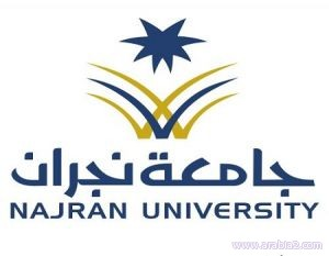 جامعة نجران تتيح خيار