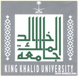 جامعة الملك خالد تعلن بدء القبول في الدبلومات التربوية