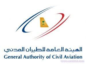 هيئة الطيران المدني تعلن فتح باب القبول لبرنامج قادة المستقبل