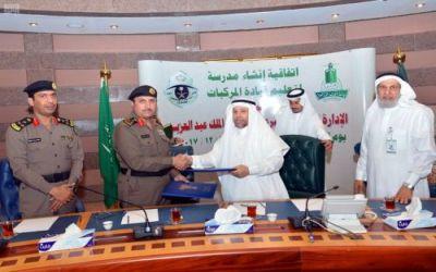 إنشاء أول مدرسة لتعليم قيادة المركبات للسيدات في منطقة مكة