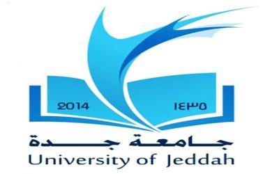 جامعة جدة  تعلن موعد القبول في الدراسات العليا لجميع التخصصات