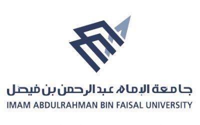جامعة الإمام عبد الرحمن بن فيصل تحدد موعد التقديم للدراسات العليا