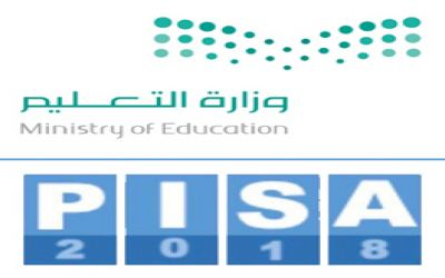 """ثانوية القدس تمثل  تعليم القنفذة  في اختبار """"Pisa 2018"""""""
