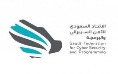 تأهيل القدرات الوطنية على الأمن السيبراني في مذكرة تفاهم مع التعليم