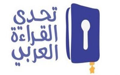 """بالأسماء.. """"تعليم الجوف"""" يعلن نتائج تصفيات مشروع تحدي القراءة العربي"""
