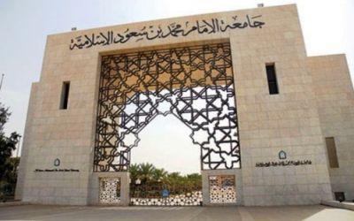 توفر وظائف إدارية شاغرة في جامعة الإمام محمد بن سعود
