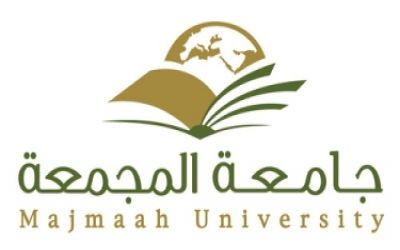 توفر وظائف أكاديمية شاغرة للجنسين في جامعة المجمعة