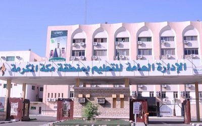 الجرب  يعلق مدارس في مكة.. وعزل حالات مشتبه بإصابتها