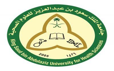 توفر وظائف شاغرة في جامعة الملك سعود بن عبد العزيز للعلوم الصحية