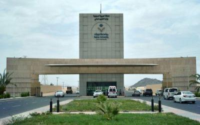 جامعة نجران: بدء التسجيل بالدورات الصيفية لجميع فئات المجتمع