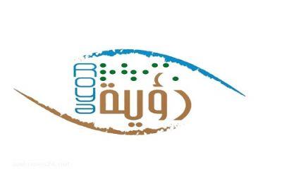 دعوة للمشاركة مع جمعية رؤية للمكفوفين بالمدينة المنورة