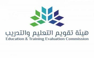هيئة تقويم التعليم تعتمد معايير وطنية لمناهج التعليم العام