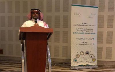 افتتاح ورشة عمل قاموس البيانات بين قطاعات وزارة التعليم