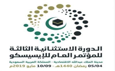 السعودية تستضيف الدول الأعضاء في الإيسيسكو لتقديم مرشح المملكة لقيادة المنظمة