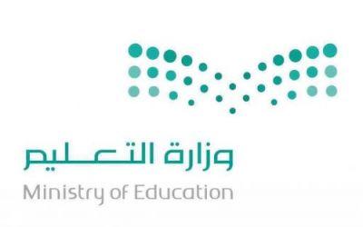 وزارة التعليم تعلن ترقية 525 موظفاً وموظفة إلى المرتبتين التاسعة والعاشرة