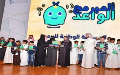 وزارة التعليم تكرم الفائزين في المسابقة الوطنية المبرمج الواعد