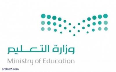 تعليم نجران يطلق حزمة من برامج التدريب عن بعد لمعلمي المنطقة