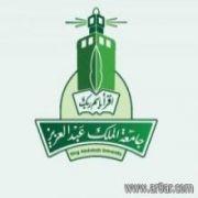 جامعة الملك عبدالعزيز تعلن مواعيد بدء القبول للعام الجامعي 1436 / 1437هـ