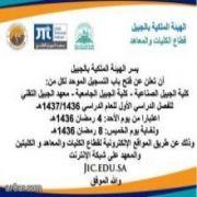 فتح باب التسجيل والقبول الموحد في معهد وكليات الهيئة الملكية بالجبيل