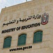 «التربية» تعتمد المقررات الدراسية لامتحانات الفصل الثالث