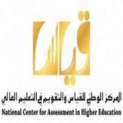قياس يعقد الاختبار التحصيلي في 171 مقراً للطلاب والطالبات على مستوى المملكة