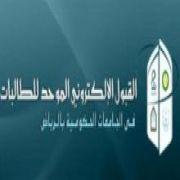 إعلان مواعيد القبول الموحد للطالبات في الجامعات الحكومية بالرياض