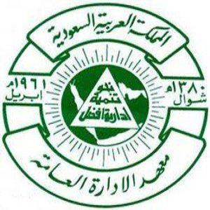معهد الإدارة العامة يفتح بابالتسجيل في برامجه الإعدادية الأحد القادم