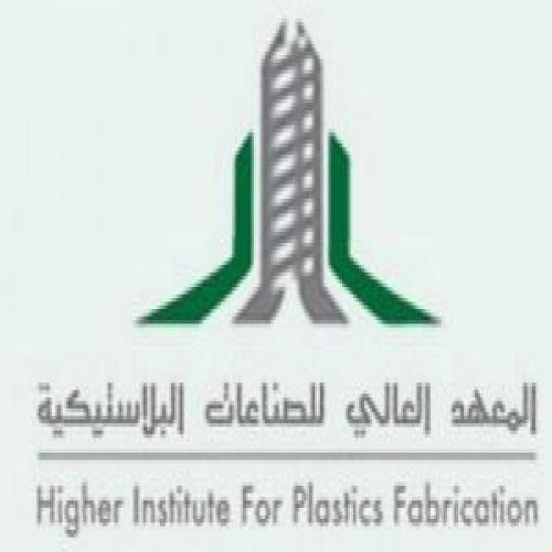 بدء القبول للدفعة 17 للمعهد العالي للصناعات البلاستيكية