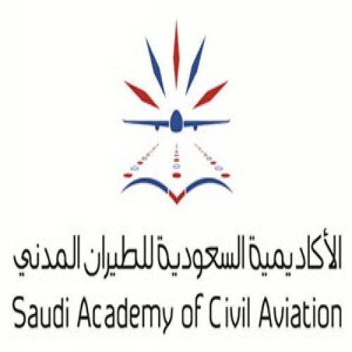 الأكاديمية السعودية للطيران المدني تفتح باب القبول ببرامجها التدريبية