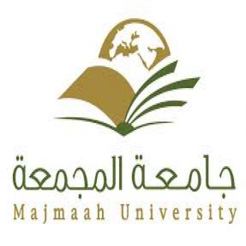 بدء القبول والتسجيل في جامعة المجمعة الأحد القادم