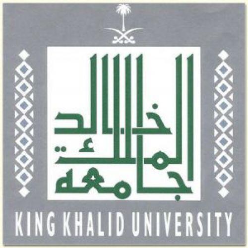 إعلان أسماء المقبولين في الدراسات العليا (الموازي) بجامعة الملك خالد