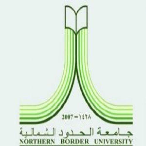 جامعة الحدود الشمالية تمدد فترة قبول الطلاب والطالبات