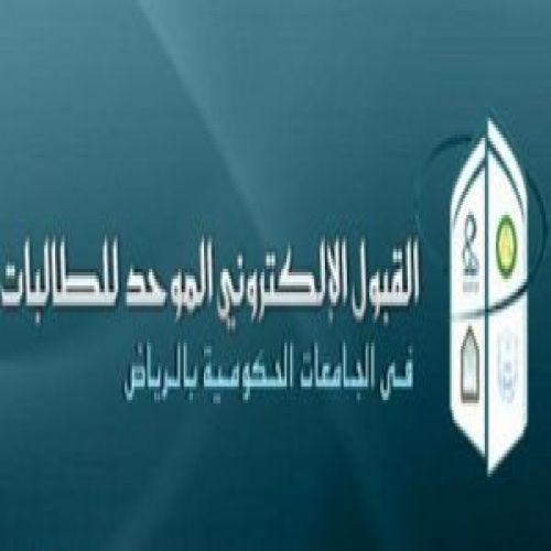 إعلان نتائج القبول الموحد للطالبات بجامعات الرياض