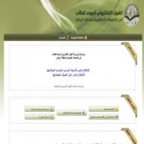 إعلان نتائج القبول الإلكتروني للطلاب بالجامعات الحكومية بمنطقة الرياض