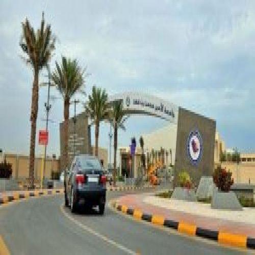 جامعة الأمير محمد بن فهد تعلن بدء التسجيل في برنامج ماجستير إدارة الأعمال
