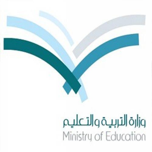 وزارة التعليم تبلغ إدارات التعليم بألية واجراءات ترشيح المعلمين الجدد