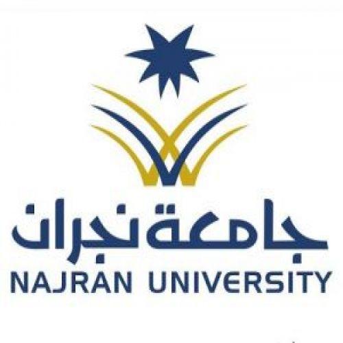"""جامعة نجران تتيح خيار """"الانتظام"""" للكليات الصحية"""