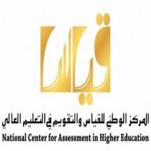 """""""قياس"""" : بدء التسجيل لاختبار القدرات العامة للجامعيين وكفايات اللغة الإنجليزية"""