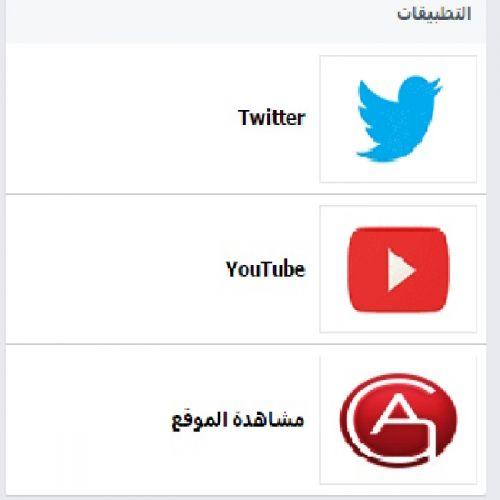 طريقة اضافة حسابات توتير و يوتيوب و انستغرام و اكواد برمجية لصفحتك على الفيسبوك