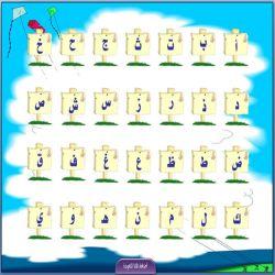 الحروف العربية الهجائية مكررة خمس مرات لتعليم الأطفال مع التكرار