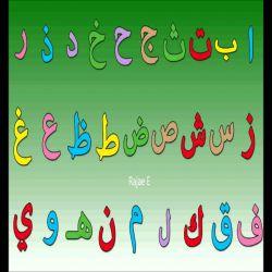 تعلم نطق و كتابة الحروف الهجائية للأطفال