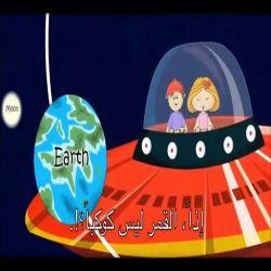 النظام الشمسي - كرتون تعليمي - علوم