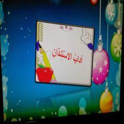 درس اداب الاستئذان مادة لغتي للصف الثاني الابتدائي الفصل الثاني المنهج السعودي