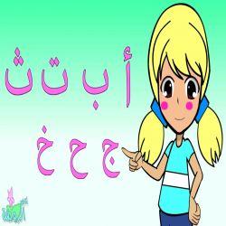 أناشيد أطفال نشيد الأحرف الهجائية لغتي الجميلة