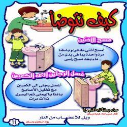 كيفية الوضوء للأطفال